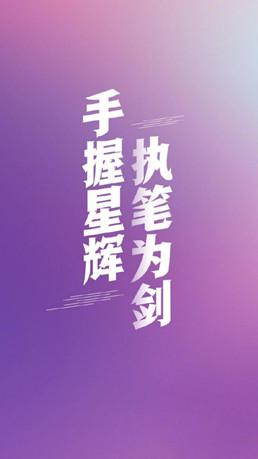 手握星辉执笔为剑高考励志语图片