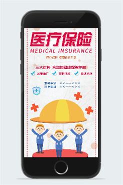 工人医疗保险宣传海报
