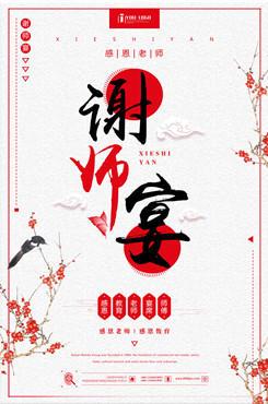 毕业季谢师宴宣传海报