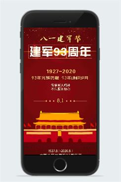 建军93周年庆海报
