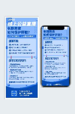 蓝色简约保护肝脏宣传公益海报