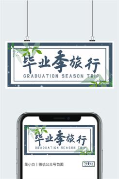 毕业季旅行公众号素材