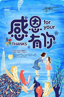 感恩节手绘插画亲子海报