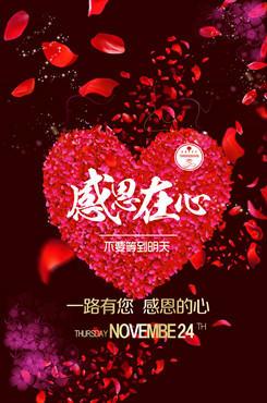 红色浪漫感恩节宣传海报