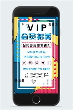 vip会员招募广告海报