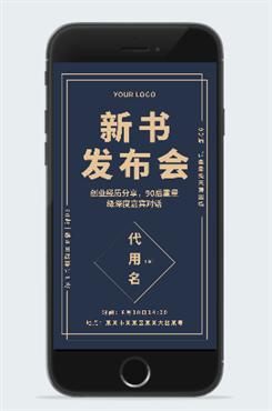 新书发布会电子邀请函图片