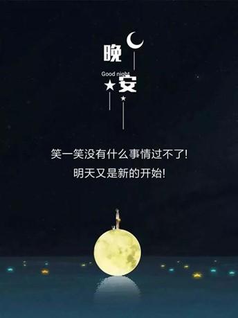 微信朋友圈励志晚安图片