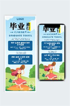 卡通清新毕业旅游图片