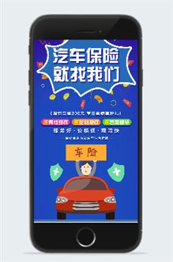 汽车保险广告海报