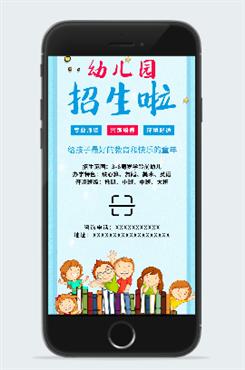 幼儿园招生广告宣传海报