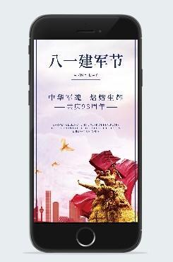 共庆93周年建军节海报