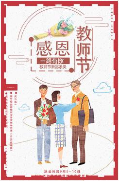 感恩教师节宣传海报图片