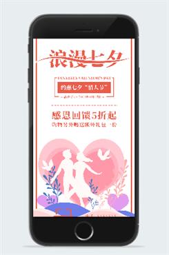 浪漫七夕七夕节促销海报
