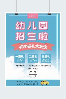 蓝白色幼儿园招生海报