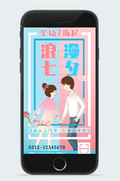 蓝粉拼接七夕优惠促销海报