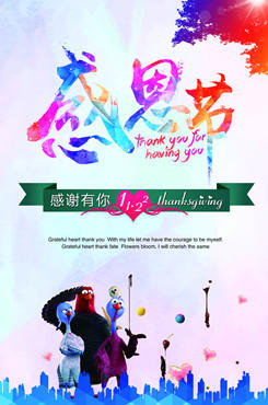 炫彩感恩节宣传海报