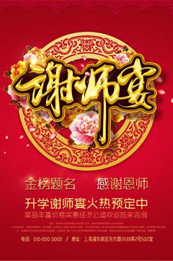 金榜题名谢师宴宣传海报
