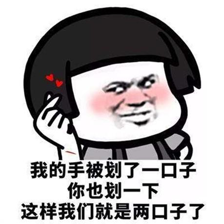 七夕土味情话表情包
