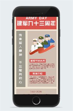建军93周年庆祝活动海报