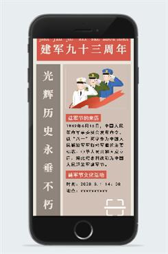 建军节军队光辉历史宣传海报