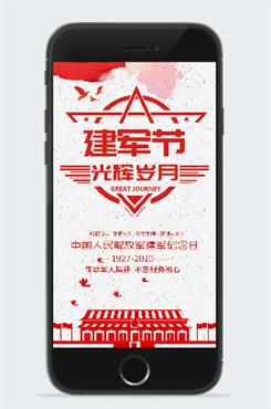 简约原创主题字建军节宣传海报