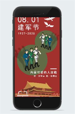 红色大气建军节主题海报