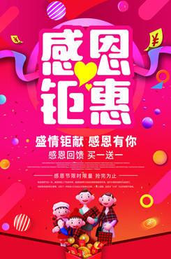 感恩节钜惠海报