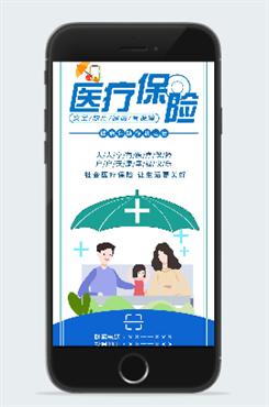 简约手绘医疗保险宣传海报