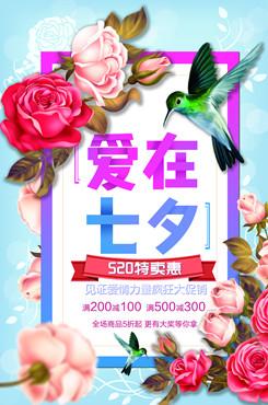 爱在七夕特卖促销海报