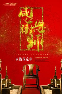 中国风谢师宴邀请函