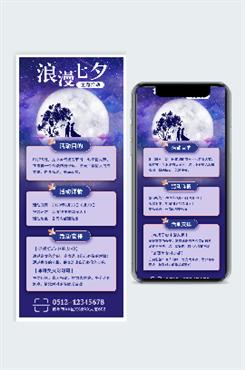 浪漫七夕节主题活动媒体长图