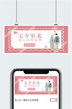 七夕线上抽奖活动公众号素材