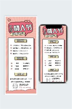 七夕情人节集赞送好礼活动海报
