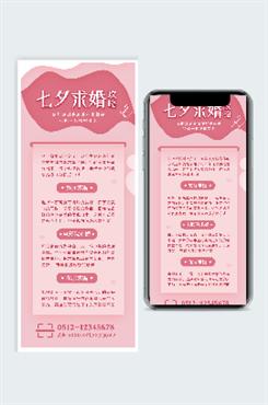 七夕求婚攻略宣传图片