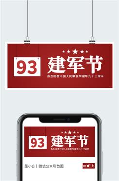 八一建军节公众号背景图