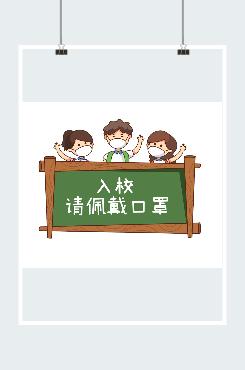 校园防疫温馨小提示插画
