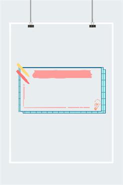 几何创意水彩手绘边框