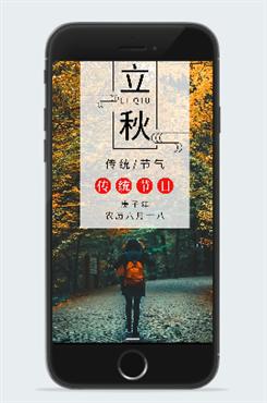 传统节气立秋广告海报