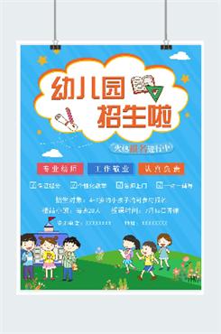 创意卡通幼儿园招生海报