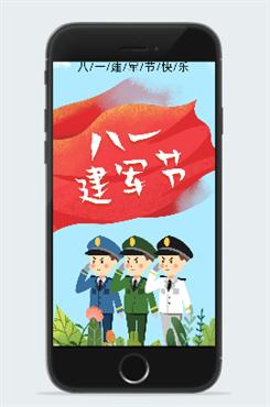 八一建军节卡通海报