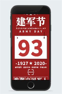 红色大气建军节93周年宣传海报