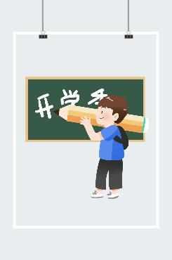 开学季主题插画