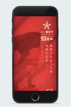 建军93周年庆图片