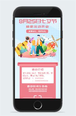 粉色原创七夕情人节促销主题活动