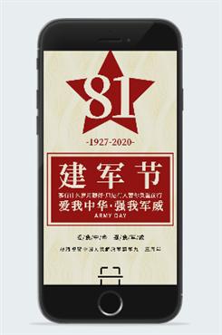 八一建军节宣传背景图