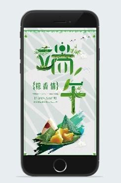 粽情端午绿色清新海报