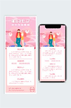 简约浪漫七夕促销展架