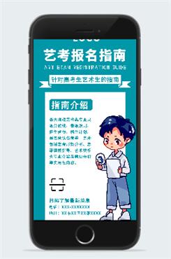 艺考报名指南宣传海报