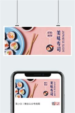 美味寿司公众号图片