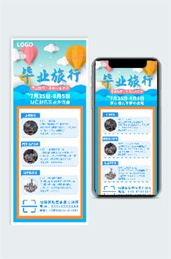 蓝色清新毕业旅行宣传营销长图